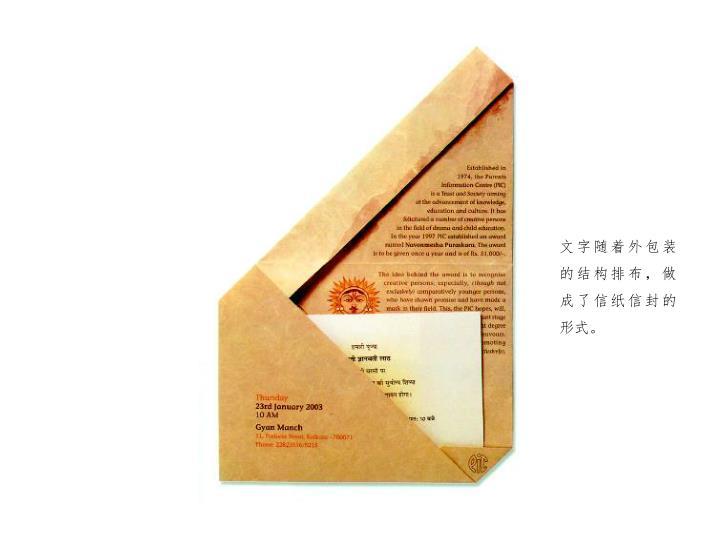文字随着外包装的结构排布,做成了信纸信封的形式。