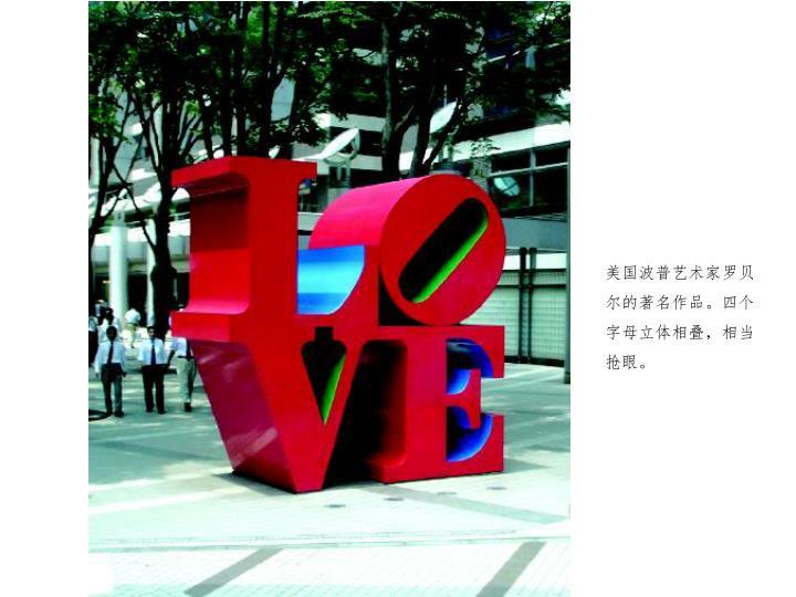 美国波普艺术家罗贝尔的著名作品。四个字母立体相叠,相当抢眼。