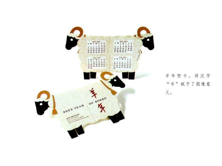 羊年贺卡。将汉字