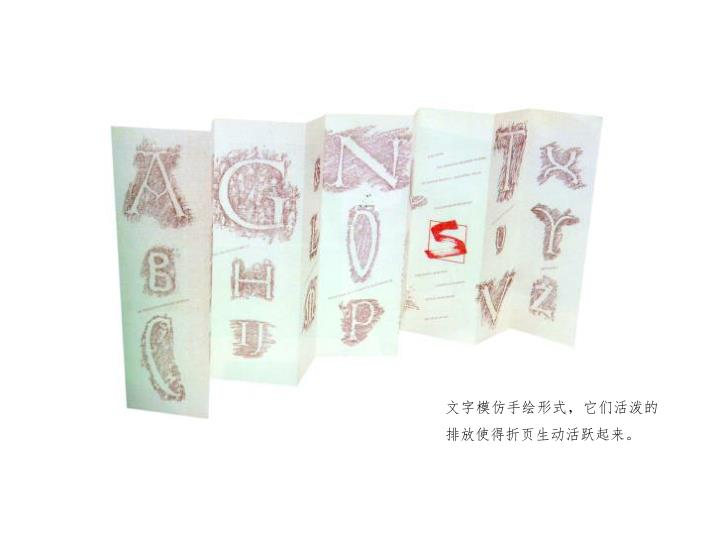 文字模仿手绘形式,它们活泼的排放使得折页生动活跃起来。