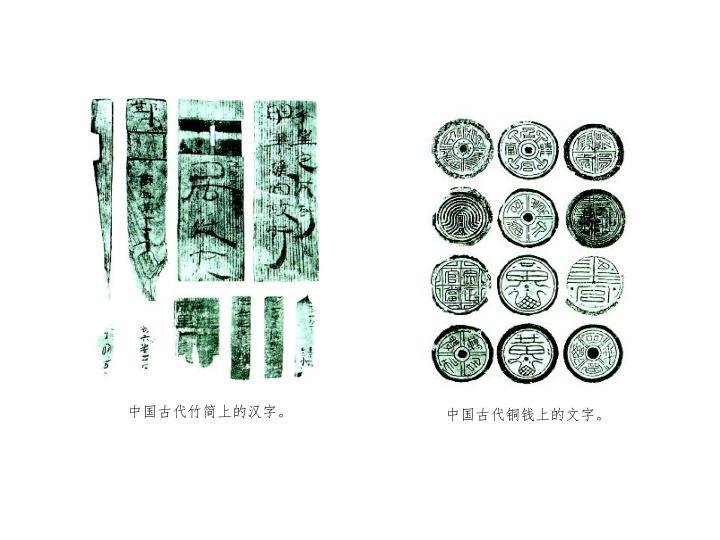 中国古代竹简上的汉字。