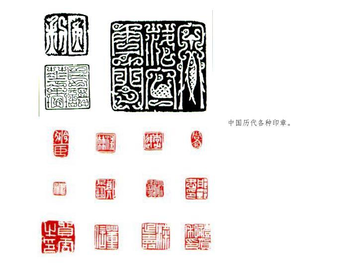 中国历代各种印章。