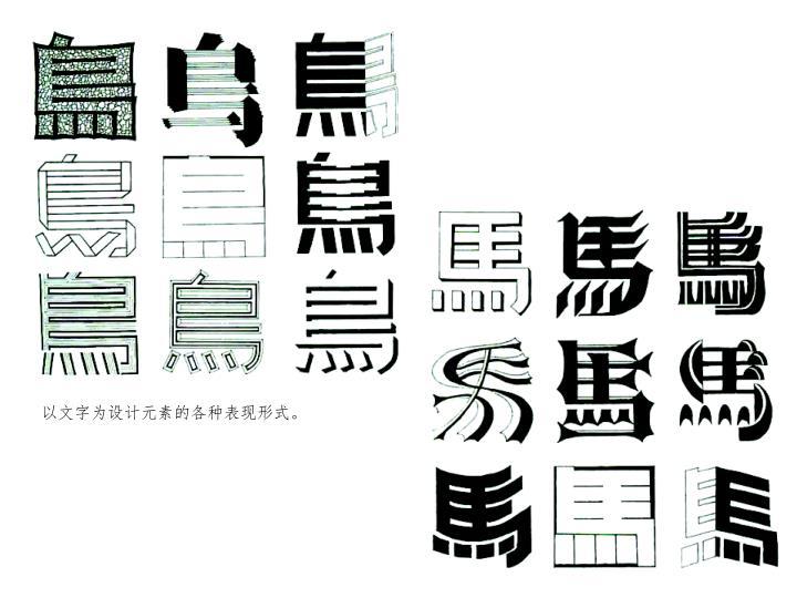 以文字为设计元素的各种表现形式。
