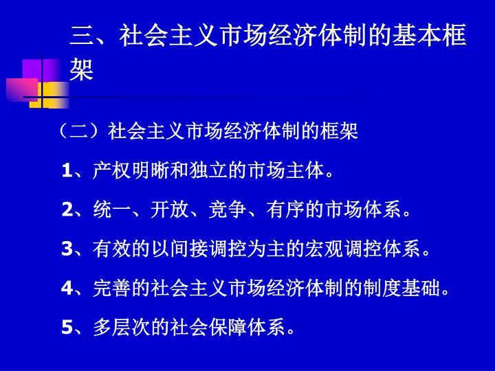 三、社会主义市场经济体制的基本框架