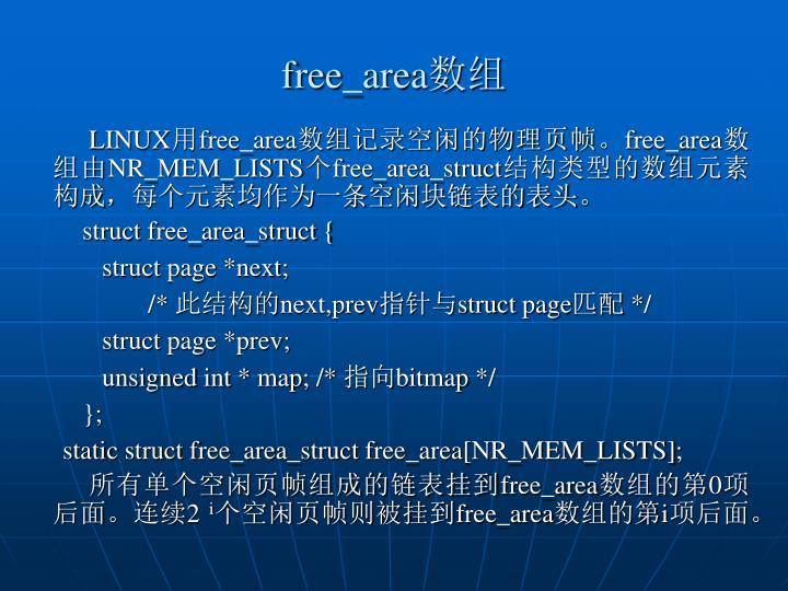 free_area