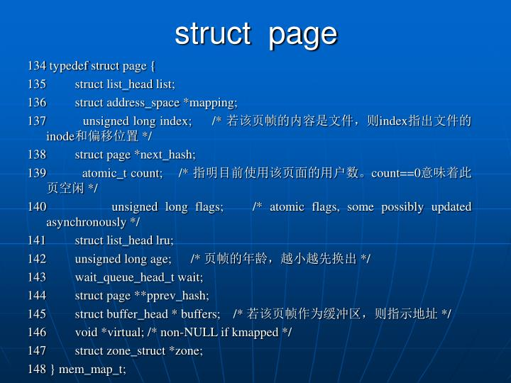struct  page
