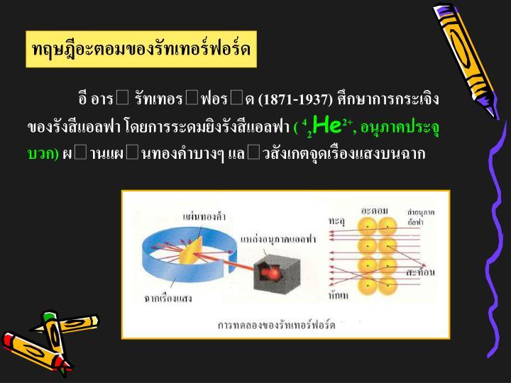 ทฤษฎีอะตอมของรัทเทอร์ฟอร์ด