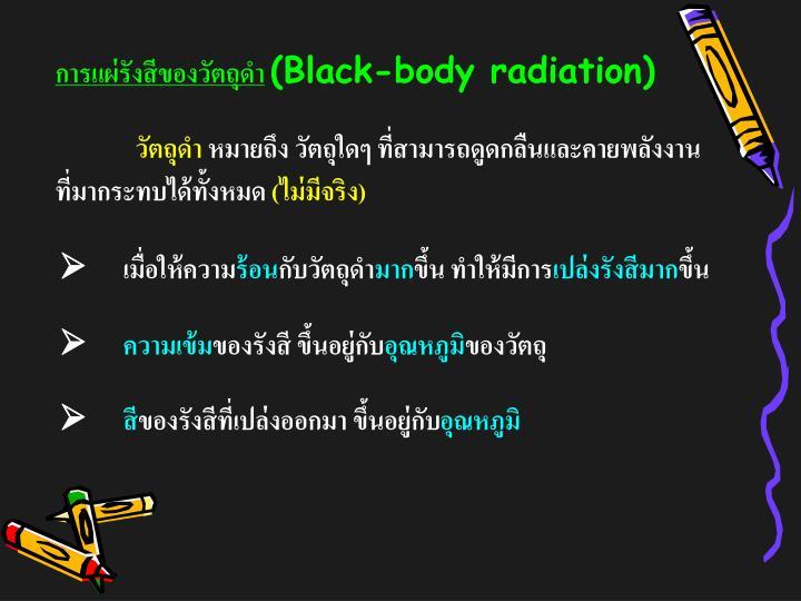 การแผ่รังสีของวัตถุดำ