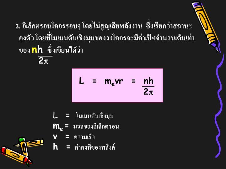 L  =  m