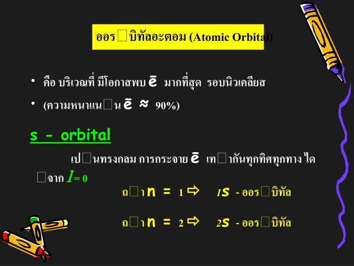 ออรบิทัลอะตอม (Atomic Orbital)