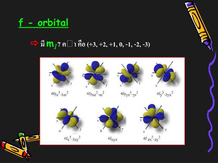 f - orbital