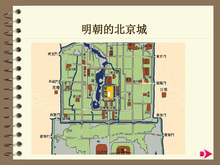 明朝的北京城