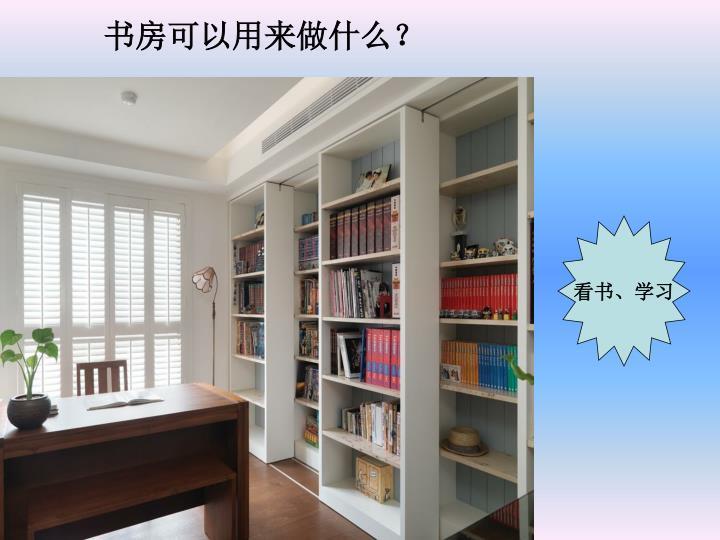 书房可以用来做什么?