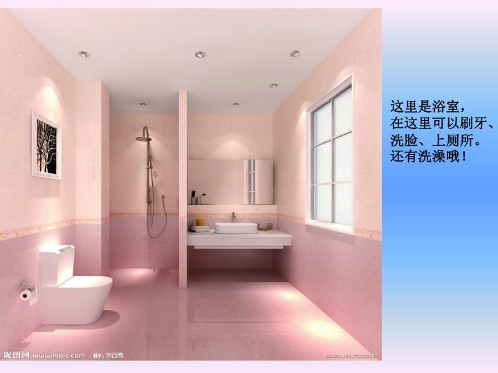 这里是浴室,