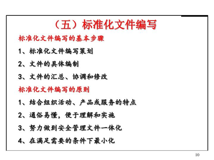 (五)标准化文件编写