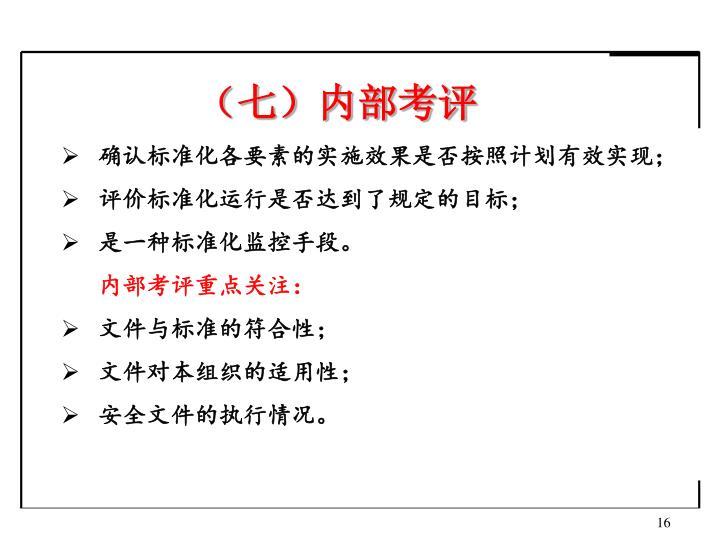 (七)内部考评