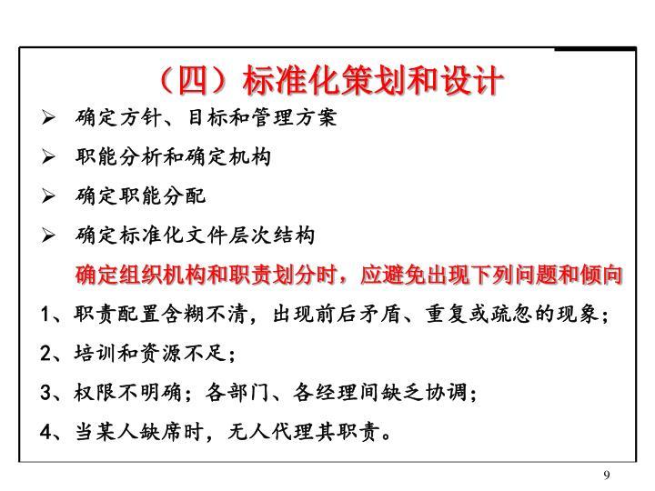 (四)标准化策划和设计