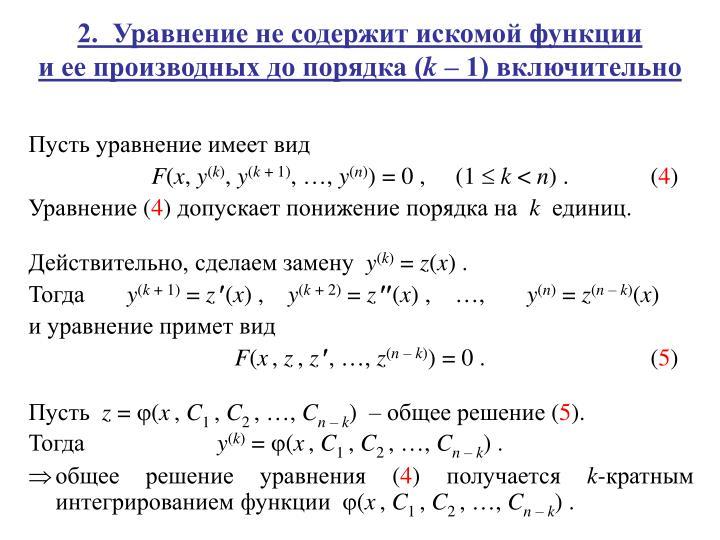 2.  Уравнение не содержит искомой функции