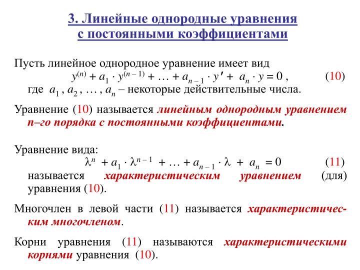 3. Линейные однородные уравнения