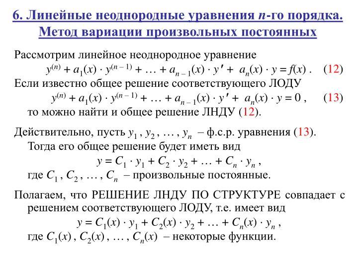 6. Линейные неоднородные уравнения