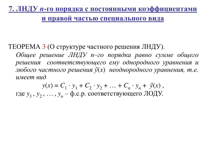 7. ЛНДУ