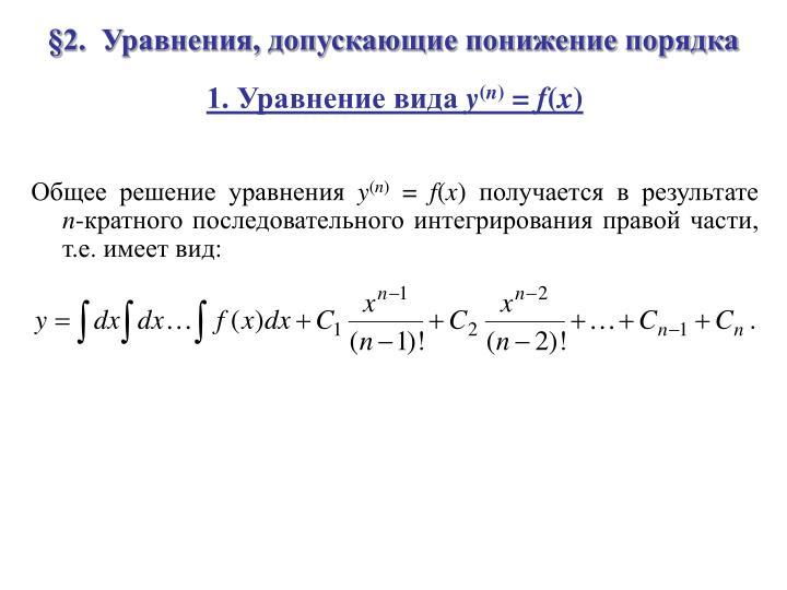§2.  Уравнения, допускающие понижение порядка