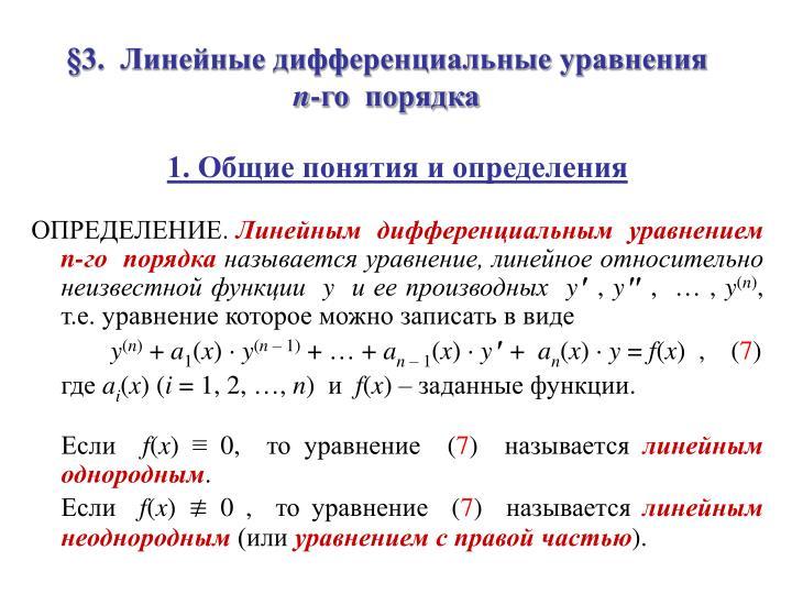 §3.  Линейные дифференциальные уравнения