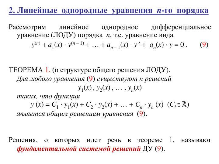 2. Линейные  однородные  уравнения