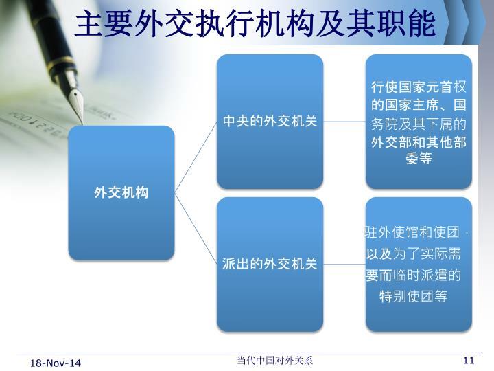 主要外交执行机构及其职能