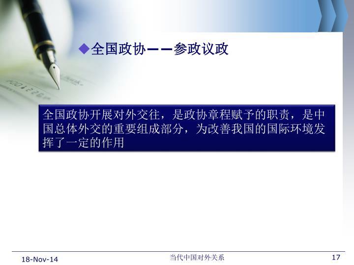 全国政协开展对外交往,是政协章程赋予的职责,是中国总体外交的重要组成部分,为改善我国的国际环境发挥了一定的作用