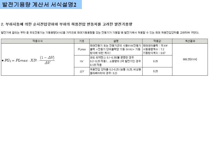 발전기용량 계산서 서식설명
