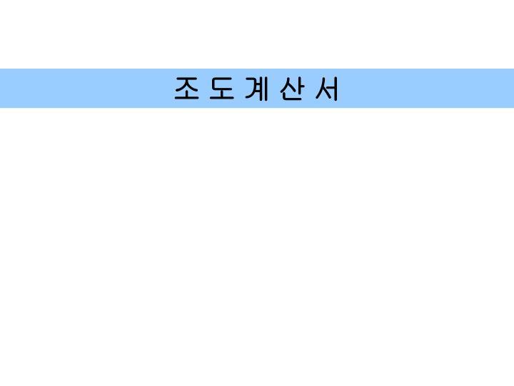 조 도 계 산 서