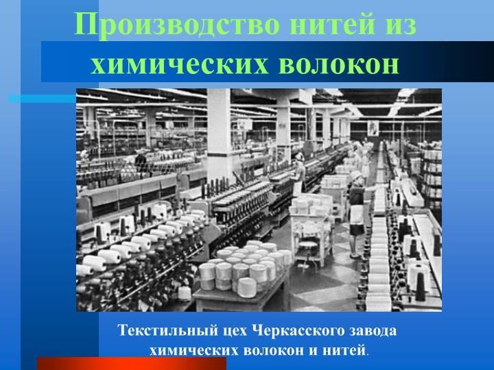 Производство нитей из химических волокон