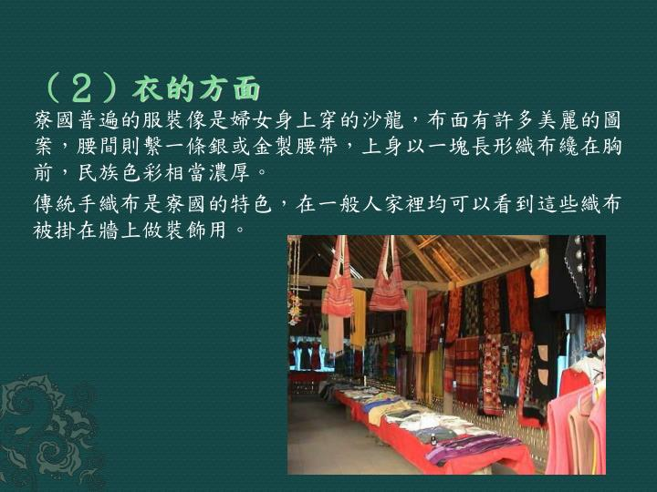 (2)衣的方面