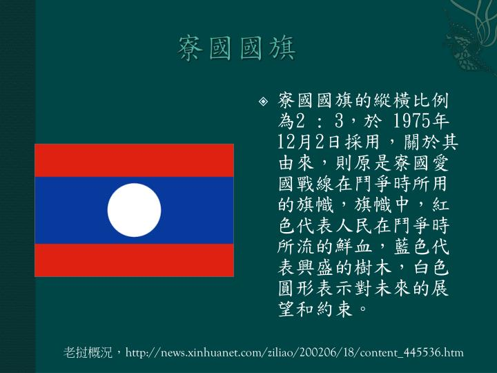 寮國國旗的縱橫比例為