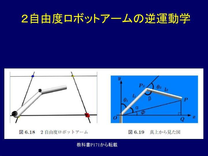 2自由度ロボットアームの逆運動学