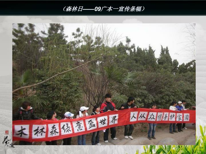 (森林日——09广本一宣传条幅)
