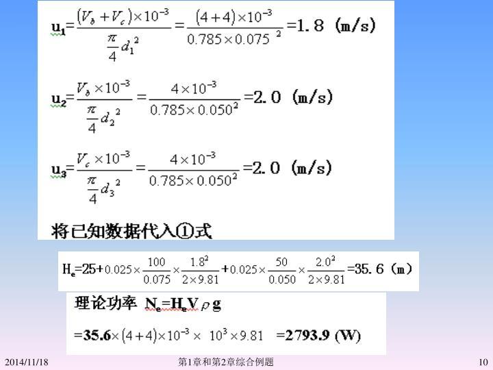 第1章和第2章综合例题