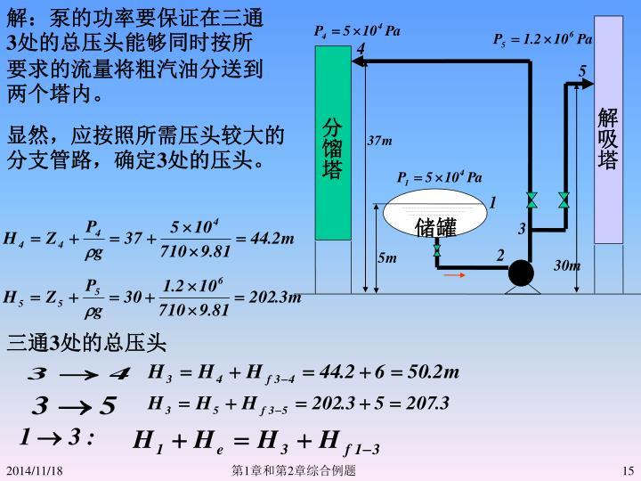 解:泵的功率要保证在三通