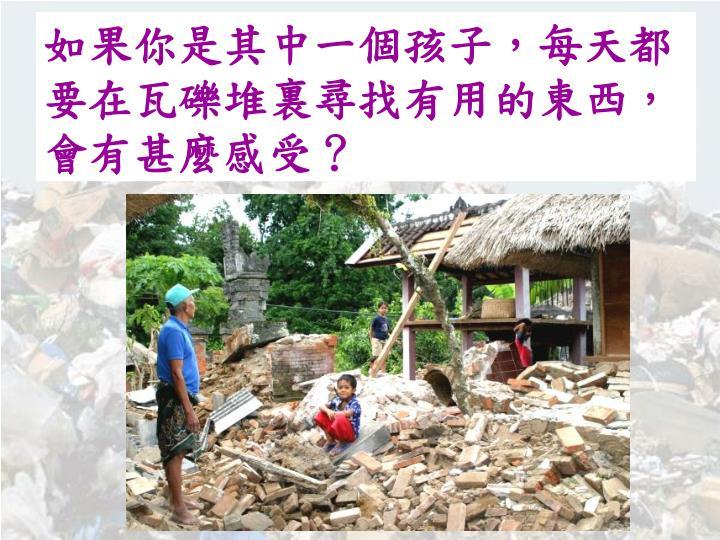 如果你是其中一個孩子,每天都要在瓦礫堆裏尋找有用的東西,會有甚麼感受?