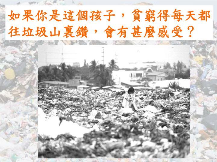 如果你是這個孩子,貧窮得每天都往垃圾山裏鑽,會有甚麼感受?