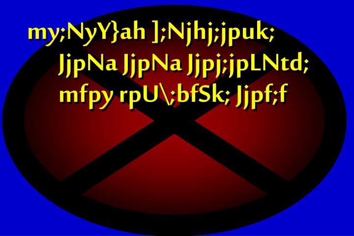 my;NyY}ah ];Njhj;jpuk;