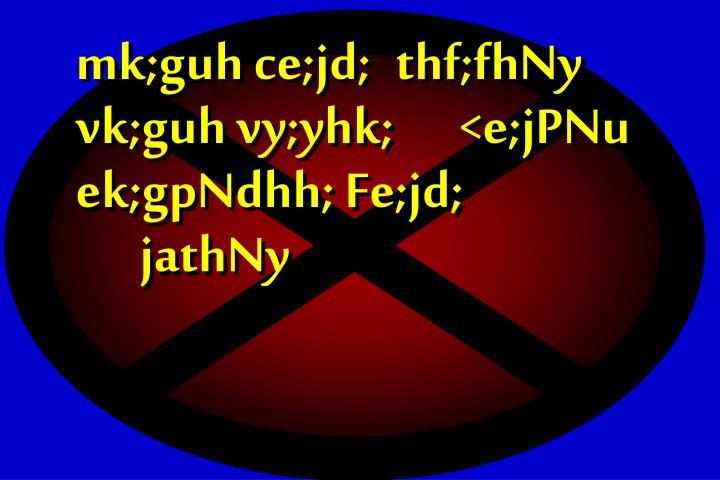 mk;guh ce;jd; thf;fhNy