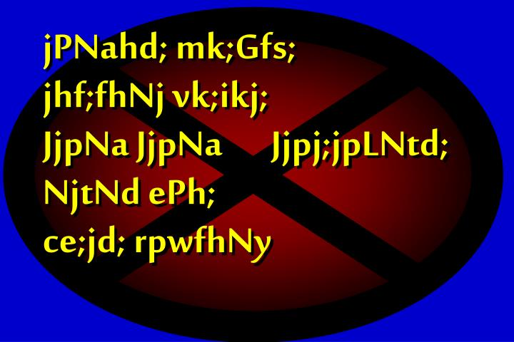 jPNahd; mk;Gfs;