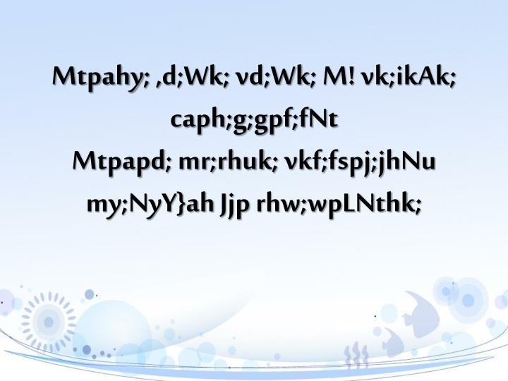 Mtpahy