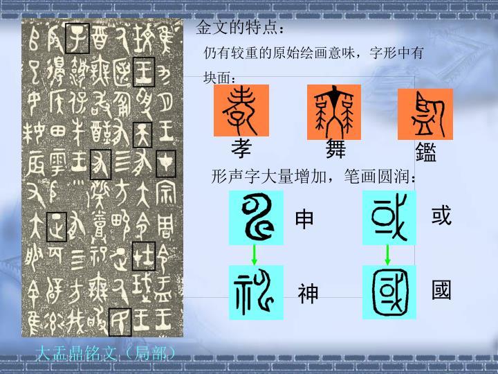 大盂鼎铭文(局部)