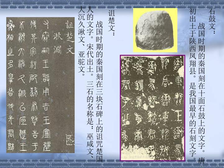 战国时期的秦国刻在三块石碑上的诅咒楚国人的文字。宋代出土。三石的名称是:巫咸文、大沉久湫文、亚驼文。