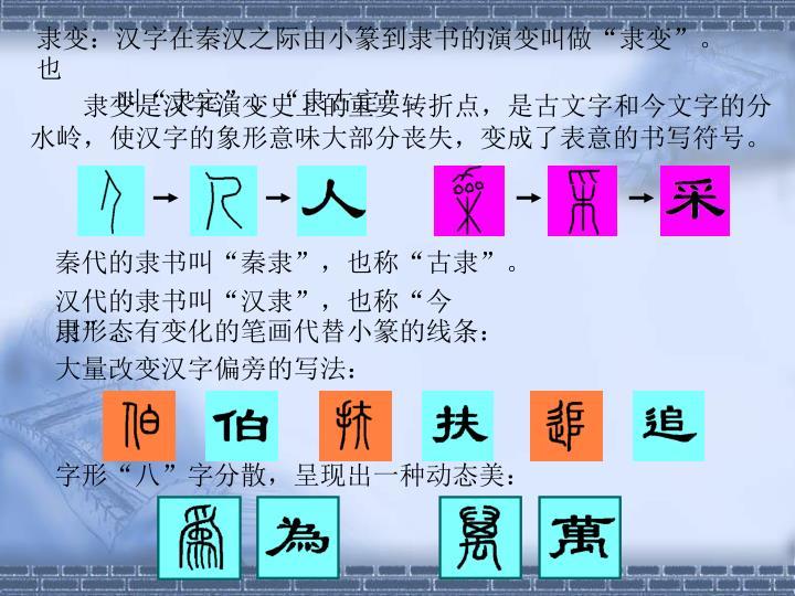 隶变:汉字在秦汉之际由小篆到隶书的演变叫做