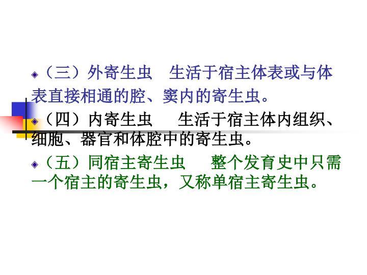 (三)外寄生虫    生活于宿主体表或与体