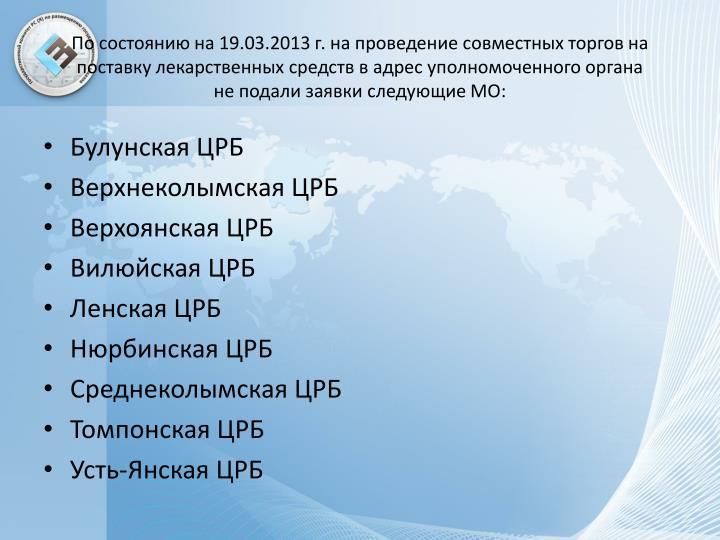 По состоянию на 19.03.2013 г. на проведение совместных торгов на поставку лекарственных средств в адрес уполномоченного органа